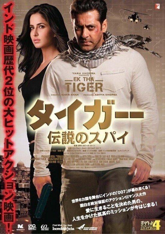 Ek-Tha-Tiger-Japanese-Poster